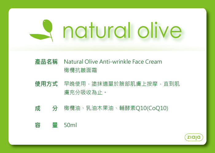 XOlive1-140122wrinkle-Face-Cream.jpg